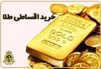 خرید-اقساطی-طلا