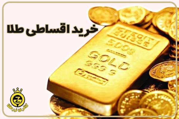 اقساطی طلا 1