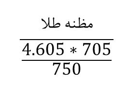 فرمول محاسبه طلا آب شده