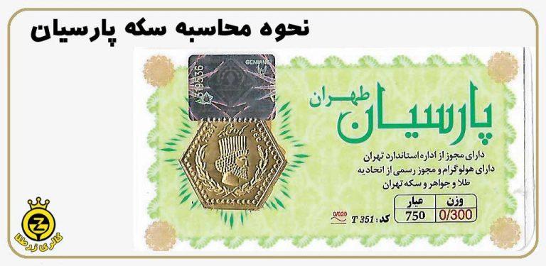 نحوه محاسبه قیمت سکه پارسیان