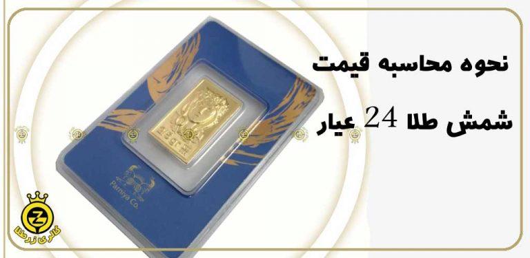 محاسبه قیمت شمش طلا 24 عیار