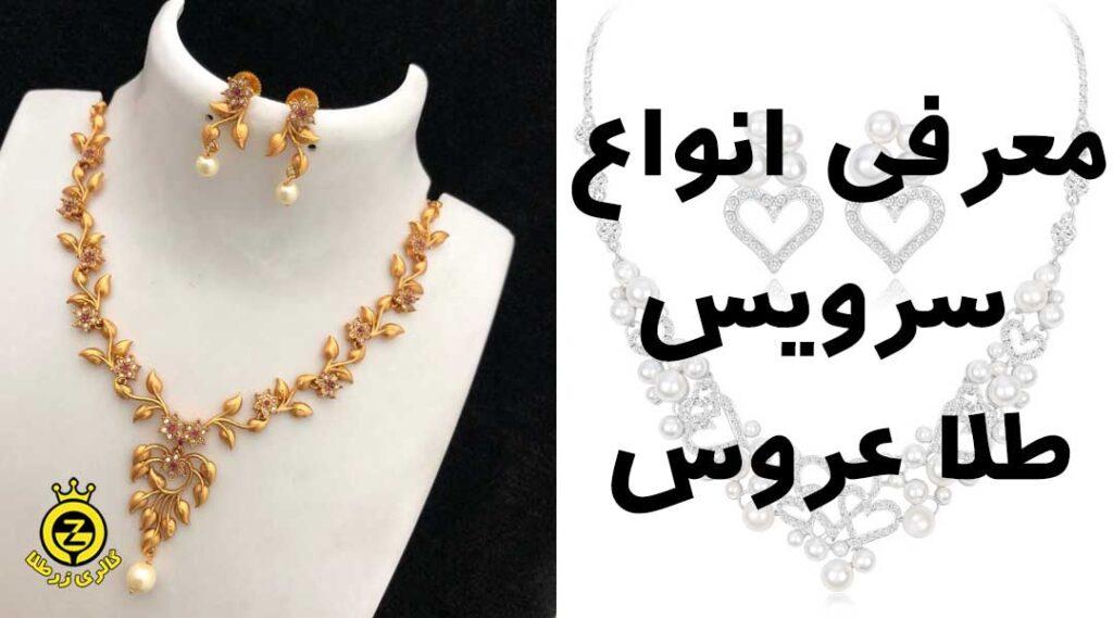 معرفی انواع سرویس طلا عروس