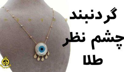 گردنبند چشم نظر طلا