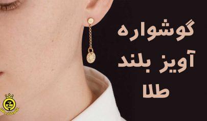 گوشواره آویز بلند طلا