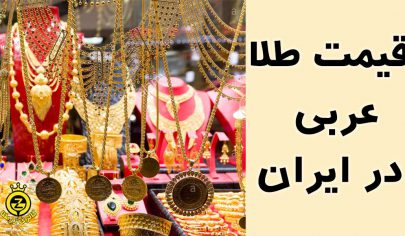 قیمت طلا عربی در ایران